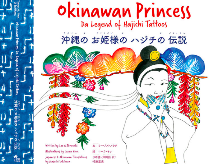Photo of book cover: Okinawan Princess Da Legend of Hajichi Tatoos